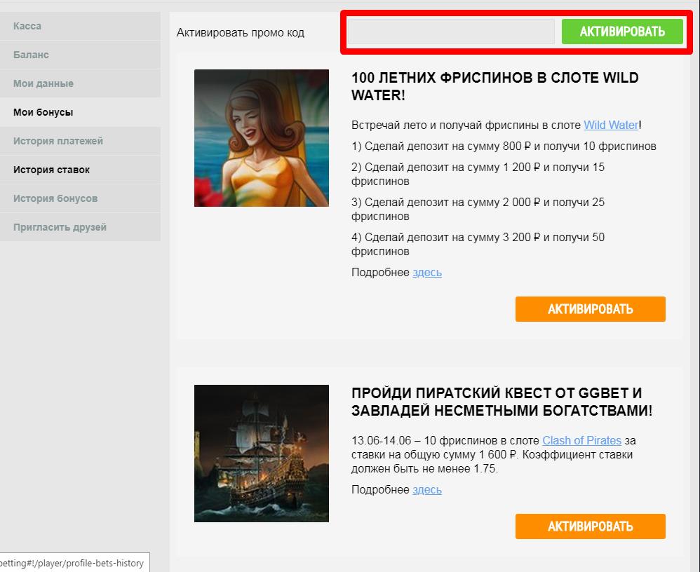 активация бонусов ГГБет на зеркале сайта